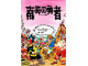 Book No: 102708JA  Name: Pirate Comic - Nankai no Yuusha