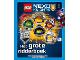 Book No: 9789030502234  Name: Nexo Knights - Het Grote Ridderboek