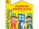 Book No: b98kiuh  Name: KOMM IN UNSER HAUS (Come into our house) illustrated by M. Smollin