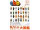 Book No: cbb11  Name: click brick book 2011