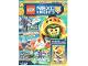 Book No: mag2018nex23de  Name: Lego Magazine Nexo Knights 2018 Issue 23 (German)