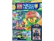 Book No: mag2018nex31de  Name: Lego Magazine Nexo Knights 2018 Issue 31 (German)