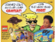 Catalog No: 4114948  Name: 1998 Insert - LEGO Club - US/Canadian (4114948)