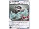 Gear No: 4631398  Name: Ninjago Masters of Spinjitzu Deck #1 Game Card 62 - Ice Shield - International Version