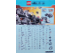 Gear No: 771276  Name: Mindstorms Poster, NXT Education Poster 12
