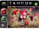 Gear No: BioMc02.07  Name: Bionicle The Bohrok Awake Card - Tahnok 7
