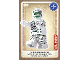 Gear No: ctw081  Name: Create the World Trading Card #081 Mummy