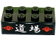Part No: 3001pb080  Name: Brick 2 x 4 with Red Signs and White Asian Characters on Black Background Pattern (Sticker) - Set 2504