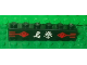Part No: 3009pb148  Name: Brick 1 x 6 with Red Signs and White Asian Characters Type 1 on Black Background Pattern (Sticker) - Set 2504