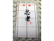 Part No: 57895pb005  Name: Glass for Window 1 x 4 x 6 with Asian Characters on White Background Pattern