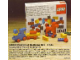 Set No: 1041  Name: Universal Building Set (Universal Set for boys and girls from 1 1/2 years)