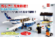 Set No: 2928  Name: Airline Promotional Set - ANA limited edition