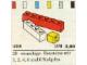Set No: 422  Name: 1 x 1, 1 x 2, 1 x 4, 1 x 6, 1 x 8 Bricks