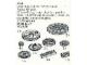 Set No: 5266  Name: Gear Racks, Gear Wheels and Pulley Wheels