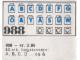Set No: 988  Name: Alphabet Bricks