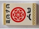 Part No: 26603pb005  Name: Tile 2 x 3 with Red Circle with Petals and Inner Circle, Black Asian Characters and Gold Border Pattern