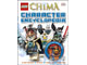 Book No: 9781409350545  Name: Legends of Chima Character Encyclopedia (Hardcover)