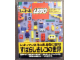 Book No: 205jp  Name: The World of LEGO Toys (Hardcover) Japanese Language Edition