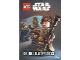 Book No: LNR-308  Name: Star Wars - De Rebellenprinses (Dutch Edition)