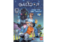Book No: galcom01  Name: Galidor #1 October 2002 Danger in the Outer Dimension