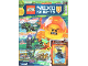 Book No: mag2018nex26de  Name: Lego Magazine Nexo Knights 2018 Issue 26 (German)