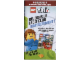 Catalog No: 1999-8427  Name: 2013 Insert - LEGO Club - REJOINS LE LEGO CLUB GRATUITEMENT!