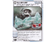 Gear No: 4631398  Name: Ninjago Masters of Spinjitzu Deck #1 Game Card 62 - Ice Shield - International Version