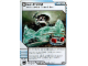 Gear No: 4631399  Name: Ninjago Masters of Spinjitzu Deck #1 Game Card 62 - Ice Shield - North American Version