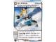 Gear No: 4643469  Name: Ninjago Masters of Spinjitzu Deck #2 Game Card 109 - Ice Gliding - International Version
