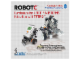 Gear No: 5003306  Name: ROBOTC: Curriculum for LEGO MINDSTORMS Education with TETRIX
