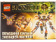 Gear No: BioTahBan2  Name: Display Flag Cloth, Bionicle Tahu Uniter of Fire (Russian)