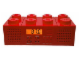 Gear No: LG11002  Name: Stereo CD Boom Box (Red)