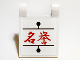 Part No: 2335pb094  Name: Flag 2 x 2 Square with Red Asian Characters Pattern (Sticker) - Set 9448