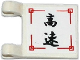 Part No: 2335pb133  Name: Flag 2 x 2 Square with Black Japanese Logogram '高速' (High Speed) Pattern (Sticker) - Set 70750