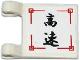 Part No: 2335pb133  Name: Flag 2 x 2 Square with Black Japanese Logogram '高速' (High Speed) Pattern (Sticker) - Set 70750