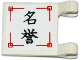Part No: 2335pb134  Name: Flag 2 x 2 Square with Black Chinese Logogram '名誉' (Reputation) on White Background Pattern (Sticker) - Set 70750