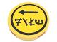 Part No: 14769pb195  Name: Tile, Round 2 x 2 with Bottom Stud Holder with Black Arrow, Ninjago Logogram 'FILM' and Circle Border Pattern (Sticker) - Set 70620