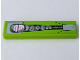 Part No: 2431pb605R  Name: Tile 1 x 4 with Air Vents and Gauge on Lime Background Pattern Model Right Side (Sticker) - Set 8863