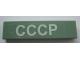 Part No: 2431pb386  Name: Tile 1 x 4 with 'CCCP' Pattern (Sticker) - Set 7628