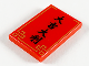 Part No: 26603pb059  Name: Tile 2 x 3 with 'Good Luck Good New Year' Chinese Symbols Pattern, Gold Border Pattern