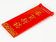 Part No: 30292pb043  Name: Flag 7 x 3 with Rod with Gold Spirals and '恭賀新禧' (Happy New Year) Pattern