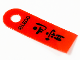 Part No: 76799a  Name: Plastic Banner with Chinese Logogram '元宵' (Yuanxiao, Lantern Festival Rice Ball) Pattern