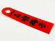 Part No: 76799d  Name: Plastic Banner with Chinese Logogram '白糖梅子' (Candied Plum) Pattern