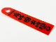 Part No: 76799e  Name: Plastic Banner with Chinese Logogram '有時圓有時彎' (Sometimes Round Sometimes Curved) Pattern