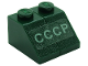 Part No: BA094pb01  Name: Stickered Assembly 2 x 2 x 1 with Sand Green Cyrillic Characters 'CCCP' (SSSR) Pattern (Sticker) - Set 7626 - 2 Slope 45 2 x 1