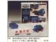 Set No: 102  Name: 4.5V Motor Set