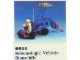 Set No: 6844  Name: Seismologic Vehicle (Sismobile)