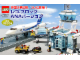 Set No: 7894  Name: Airport - ANA Version