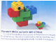 Set No: 9023  Name: Soft Brick Activity Set