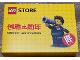 Set No: Shanghai  Name: LEGO Store 1st Anniversary Exclusive Set, Shanghai Disneytown